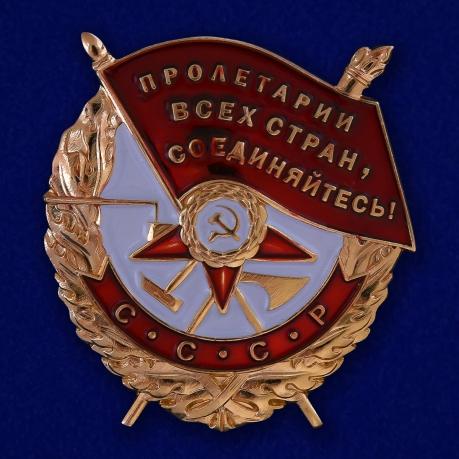 Орден Красного Знамени (муляж)