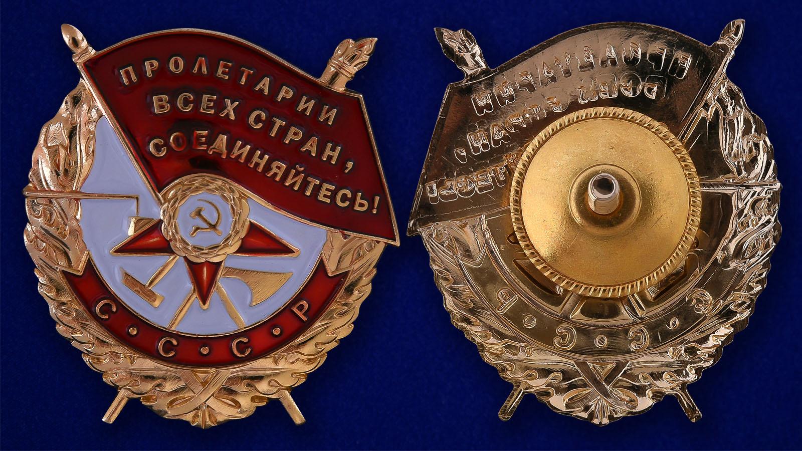 Орден Красного Знамени - аверс и реверс