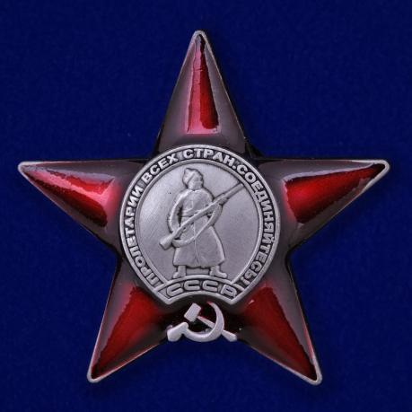 Муляжи наград СССР в СПб