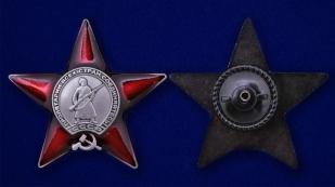Орден Красной Звезды - аверс и реверс