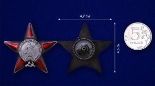 Орден Красной Звезды - размер