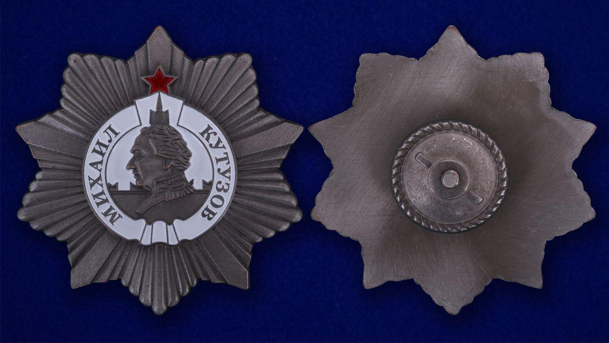 Орден Кутузова 2 степени (муляж) - аверс и реверс