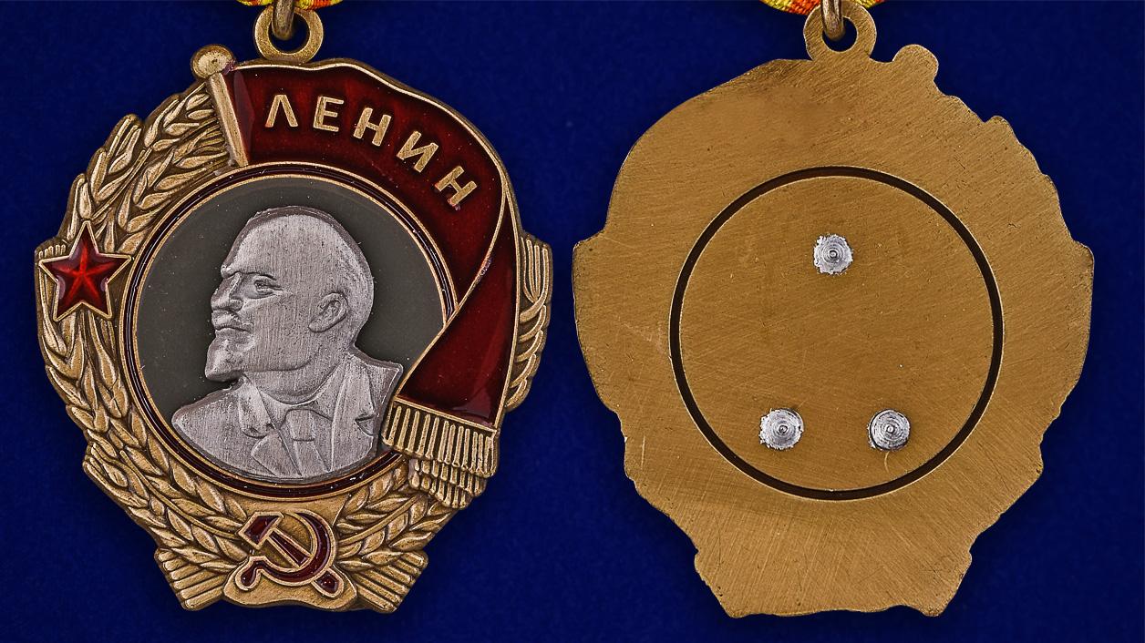Орден Ленина (муляж) - аверс и реверс