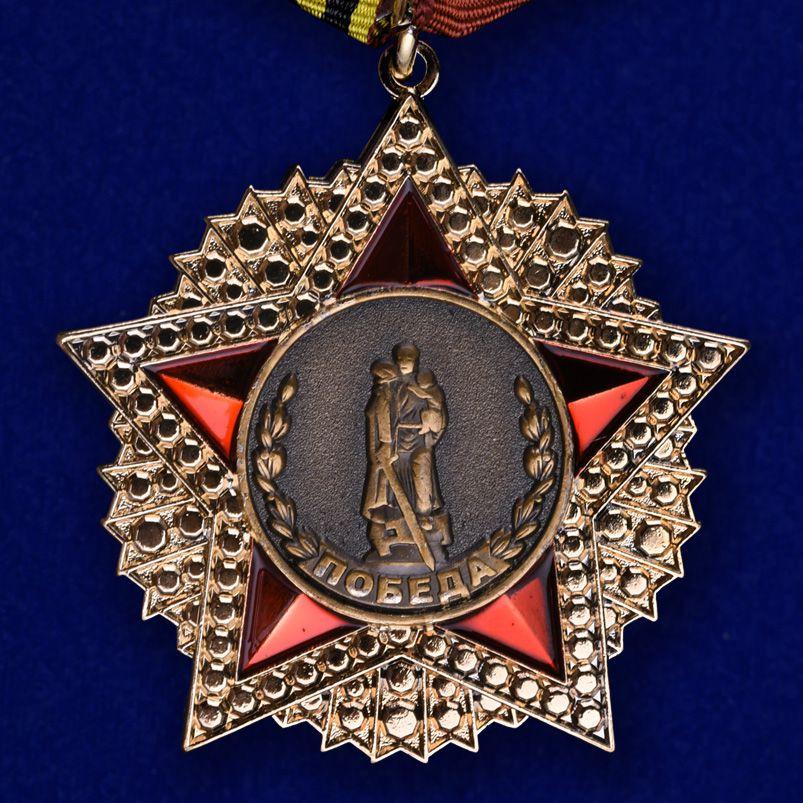 Орден Победы на колодке (муляж)