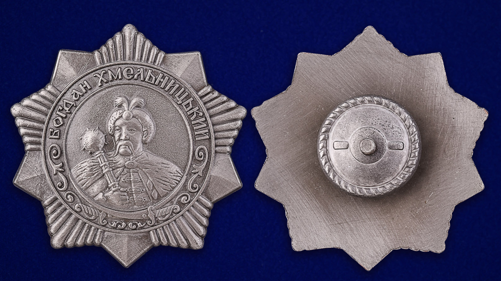 Муляж ордена Богдана Хмельницкого 3 степени (СССР) - аверс и реверс