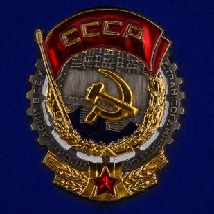 Орден Трудового Красного Знамени винтовой