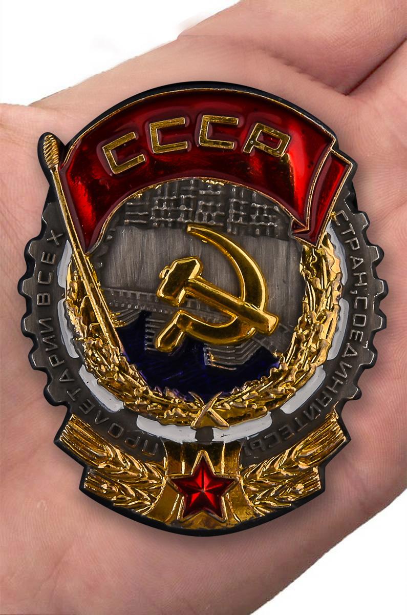 Реплика ордена Трудового Красного Знамени