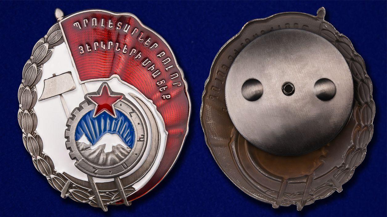 Орден Трудового Красного Знамени Армянской ССР - аверс и реверс