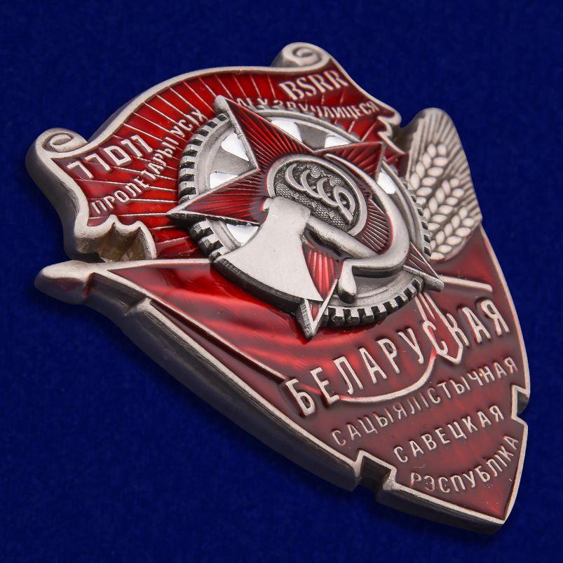 Реплика ордена Трудового Красного Знамени Белорусской ССР по лучшей цене