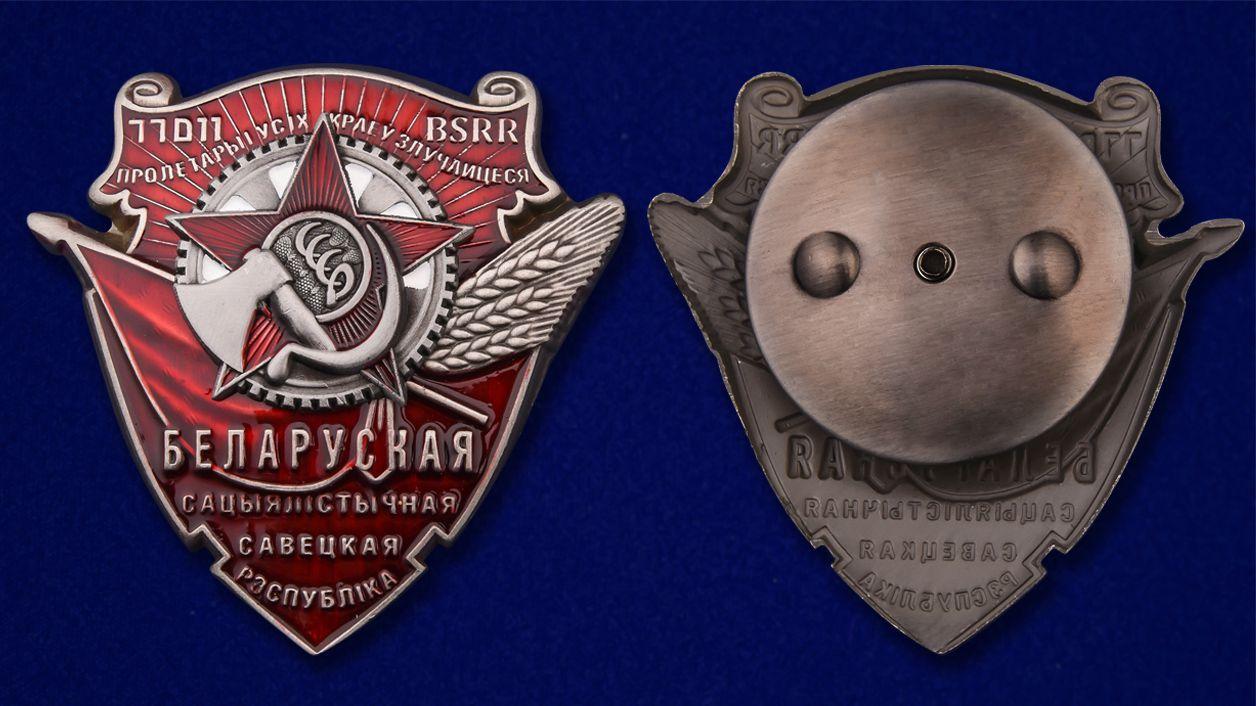 Орден Трудового Красного Знамени Белорусской ССР - аверс и реверс