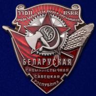 Реплики орденов Советских Республик купить в Военпро