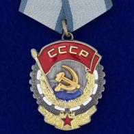 Орден Трудового Красного знамени СССР (на колодке)