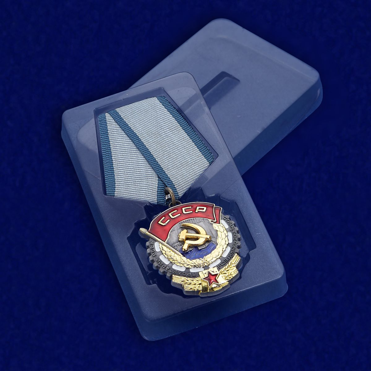 Орден Трудового Красного знамени СССР в футляре из пластика