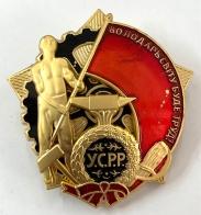 Муляж ордена Трудового Красного Знамени Украинской ССР