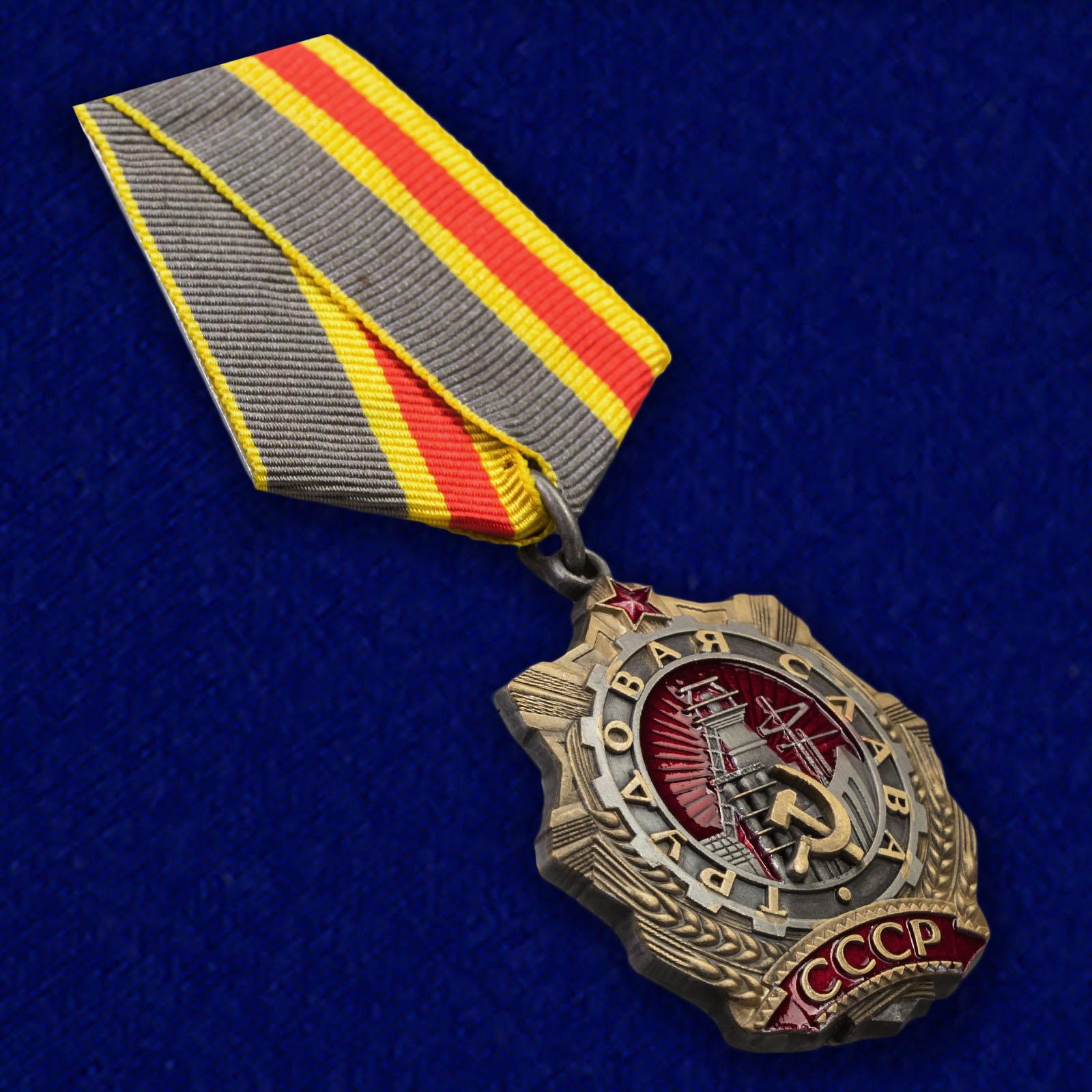 Муляж ордена Трудовой Славы 1 степени