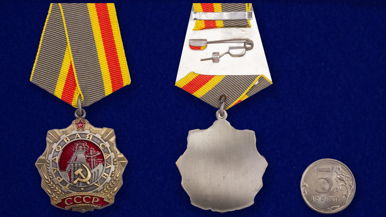 Орден Трудовой Славы 1 степени - сравнительный размер