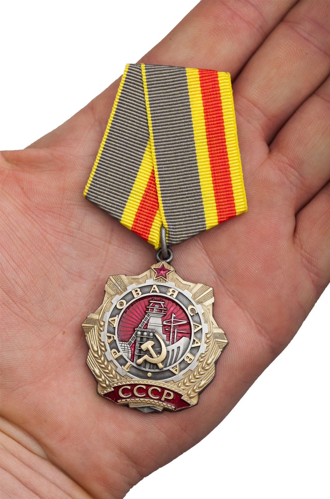 Заказать орден Трудовой Славы 1 степени