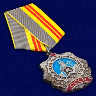 Орден Трудовой Славы 2 степени в виде муляжа