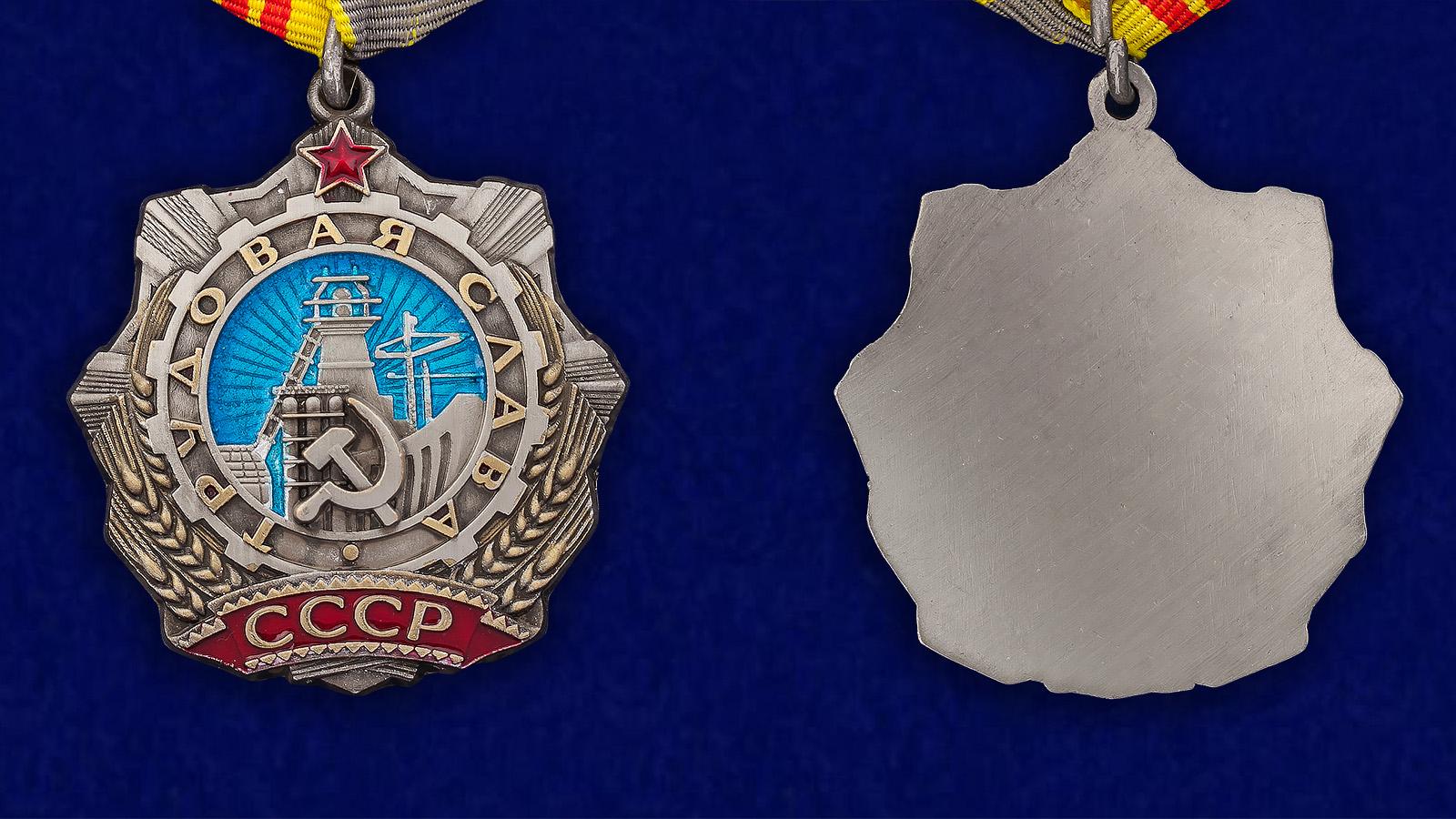 Орден Трудовой Славы 2 степени - аверс и реверс
