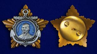 Орден Ушакова 2 степени - аверс и реверс