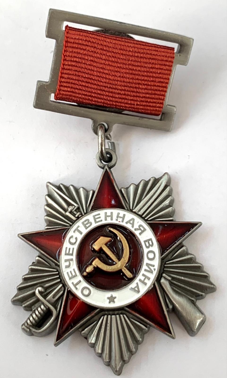 Муляж Ордена Великой Отечественной войны 1941-1945 2-й степени