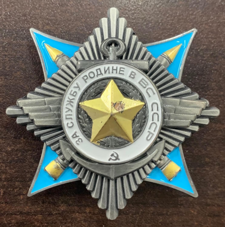 Муляж ордена За службу Родине в ВС