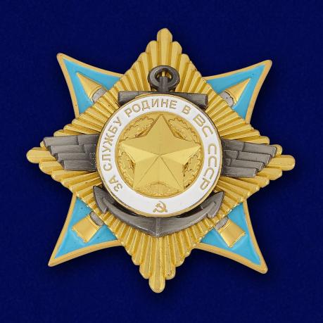 """Муляж ордена """"За службу Родине в Вооруженных Силах"""" (1 степени)"""
