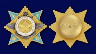 """Муляж ордена """"За службу Родине в Вооруженных Силах"""" (1 степени) - аверс и реверс"""