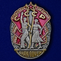 "Орден ""Знак Почета"" СССР"