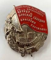 """Муляж знака """"Бойцу Красной гвардии и Красному партизану"""""""