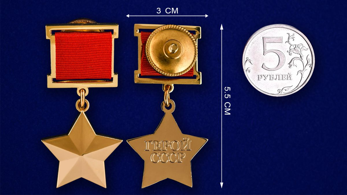 Муляж Звезды «Герой Советского Союза» -сравнительный размер