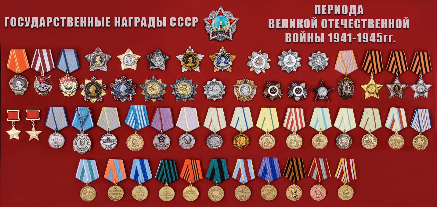 Госнаграды СССР