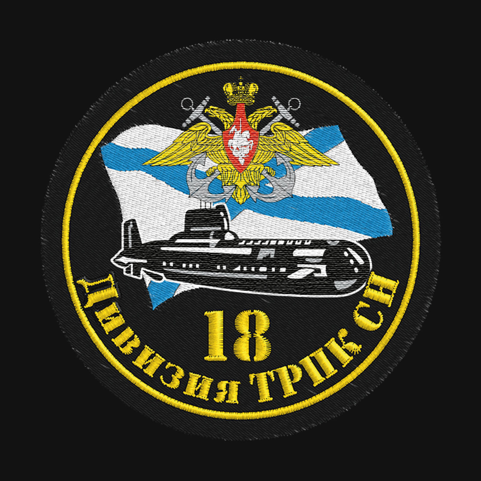 Мужская черная толстовка с большой нашивкой 18 дивизия ТРПК СН