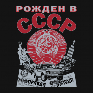 """Мужская футболка """"Рожден в СССР"""" - авторский принт"""