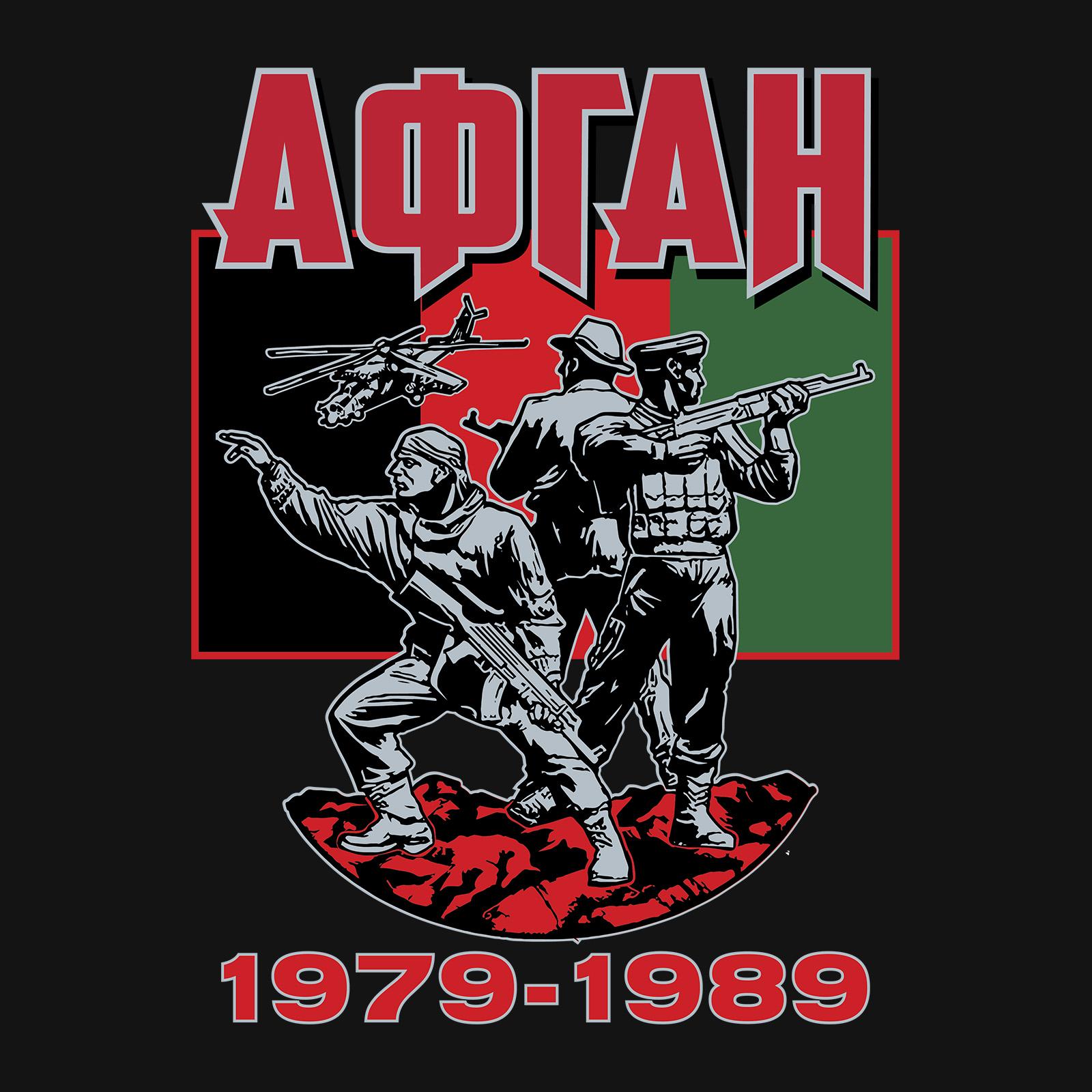 Мужская футболка ветерану Афгана - авторский принт