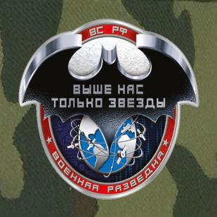 Мужская кепка-камуфляж с термотрансфером Военная Разведка РФ
