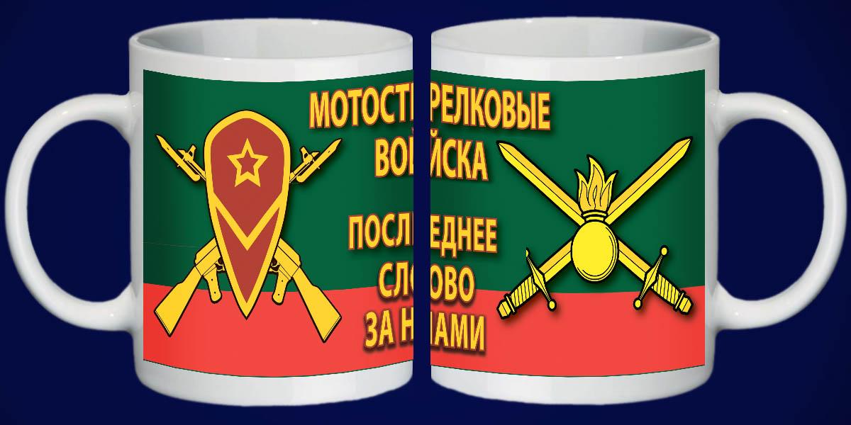 """Мужская кружка для чая """"Мотострелковые войска"""""""