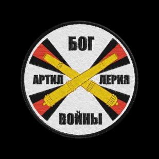 Мужская толстовка «Артиллерия – бог войны».