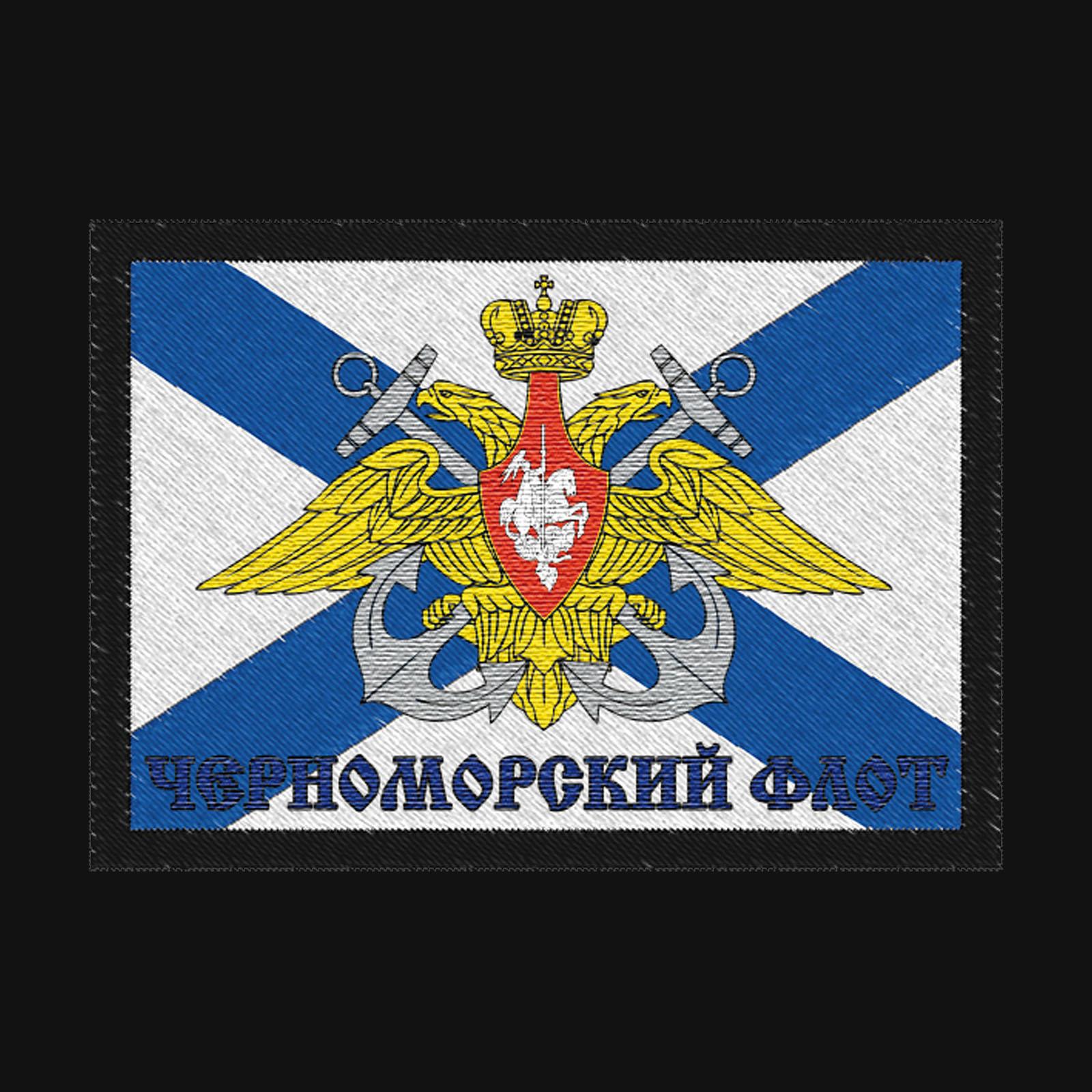Мужская толстовка с шевроном Черноморский флот купить в розницу