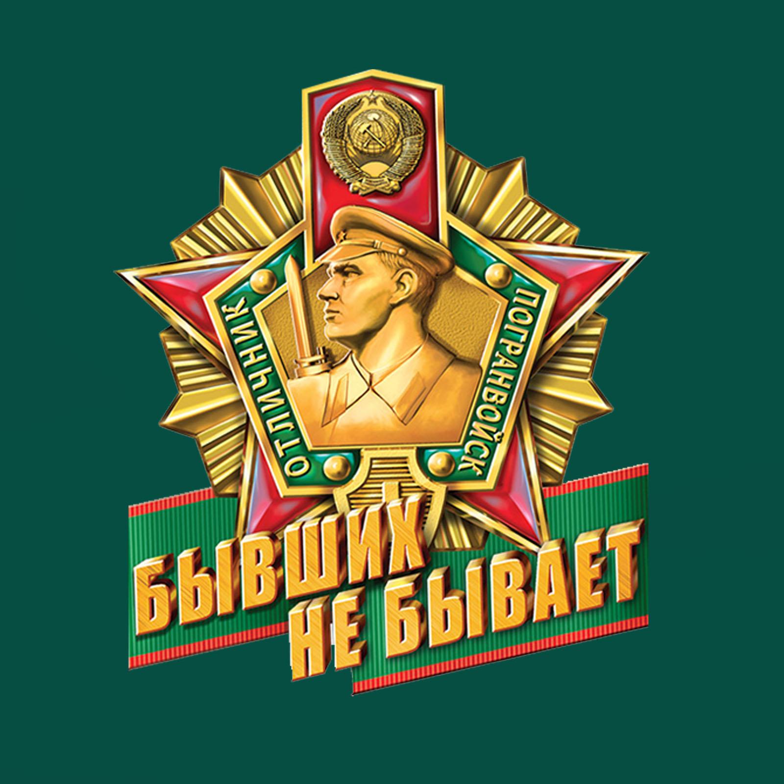"""Мужская зелёная футболка с термотрансфером """"Бывших пограничников не бывает"""""""