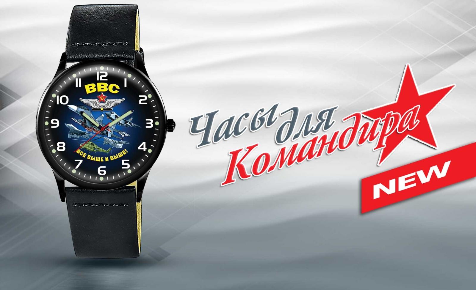 Мужские наручные часы с символикой ВВС