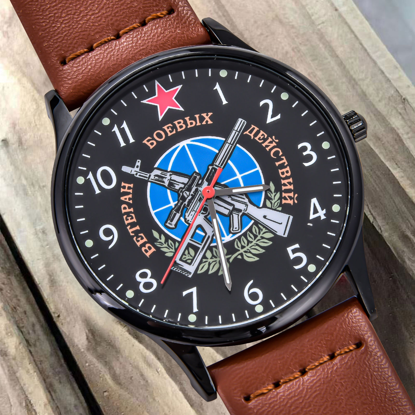 Мужские наручные часы Ветеран боевых действий