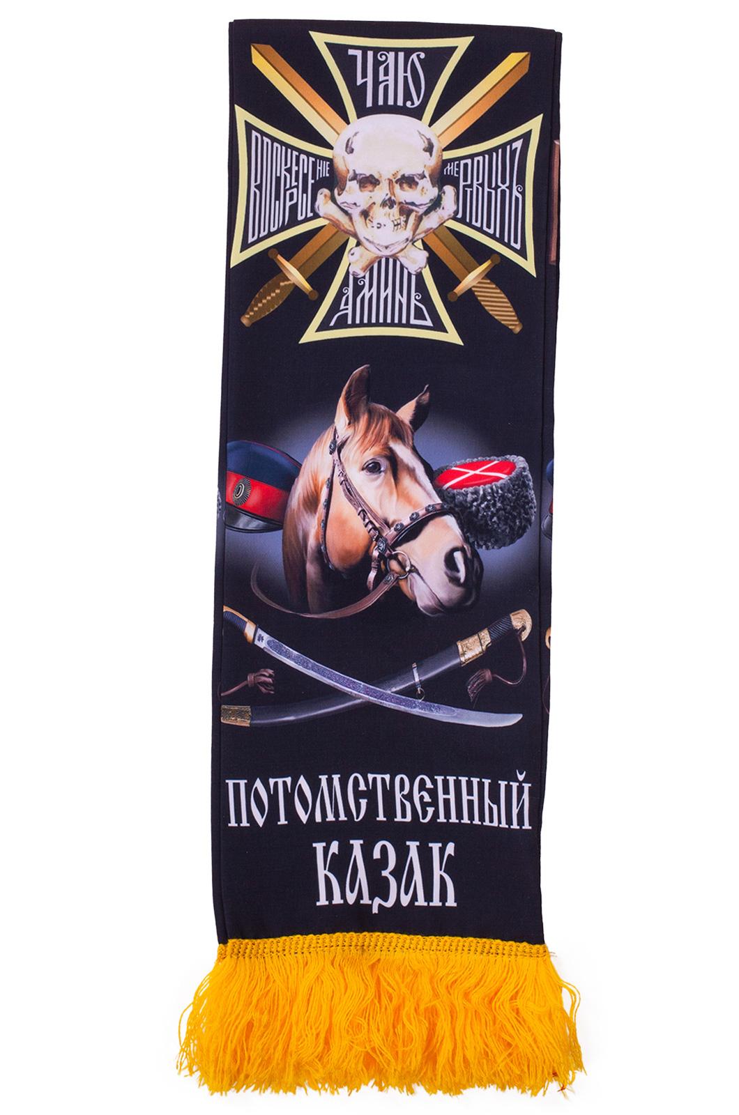 """Мужской шарф """"Потомственный казак"""" по выгодной цене"""