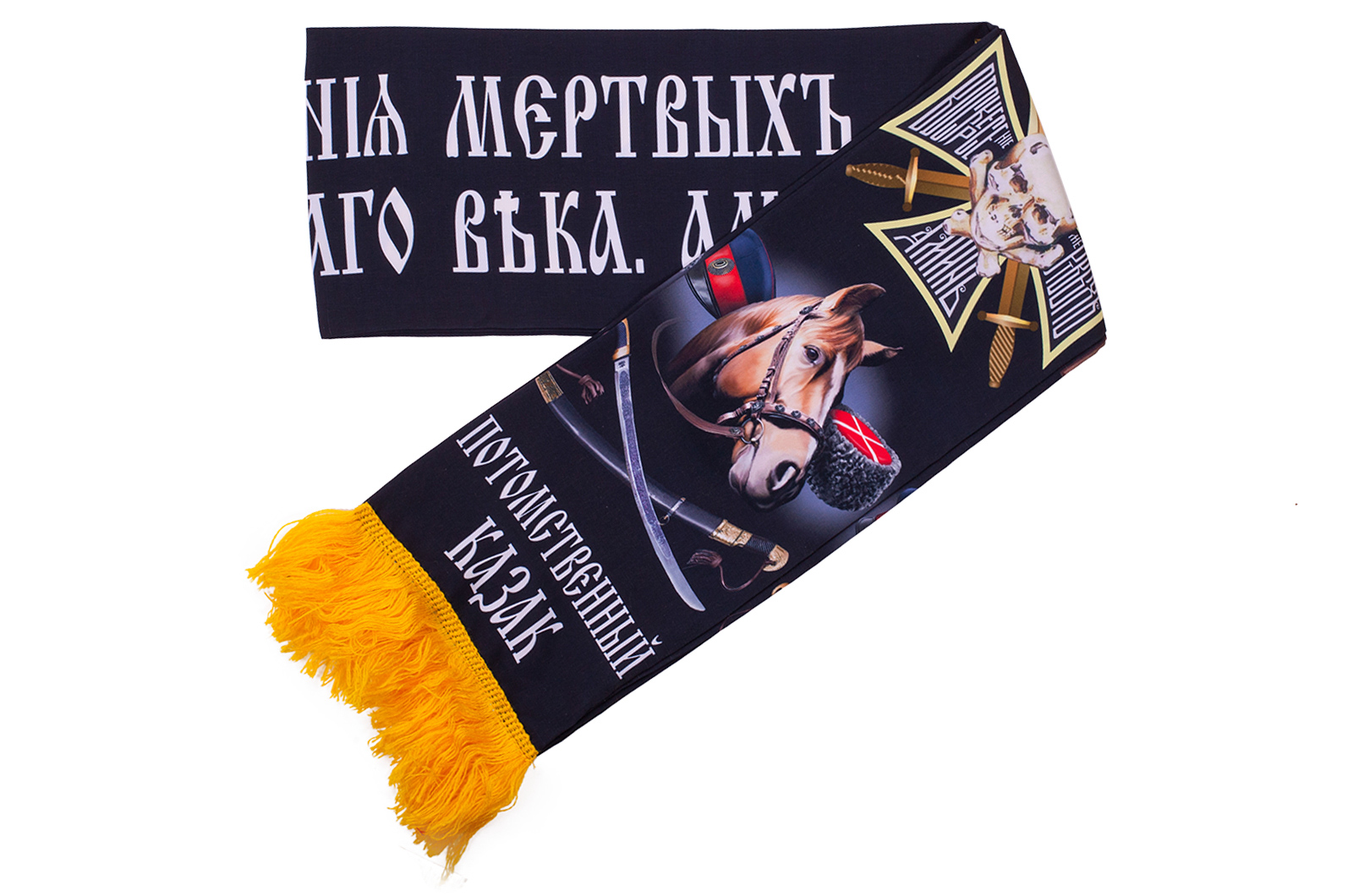 """Мужской шарф """"Потомственный казак"""" с доставкой"""