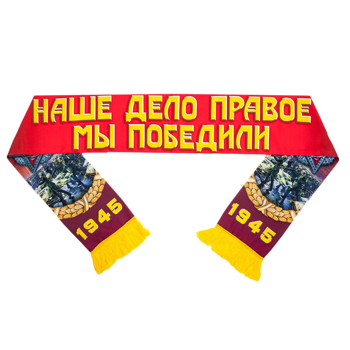 """Мужской шарф со Сталиным """"Мы победили!"""""""
