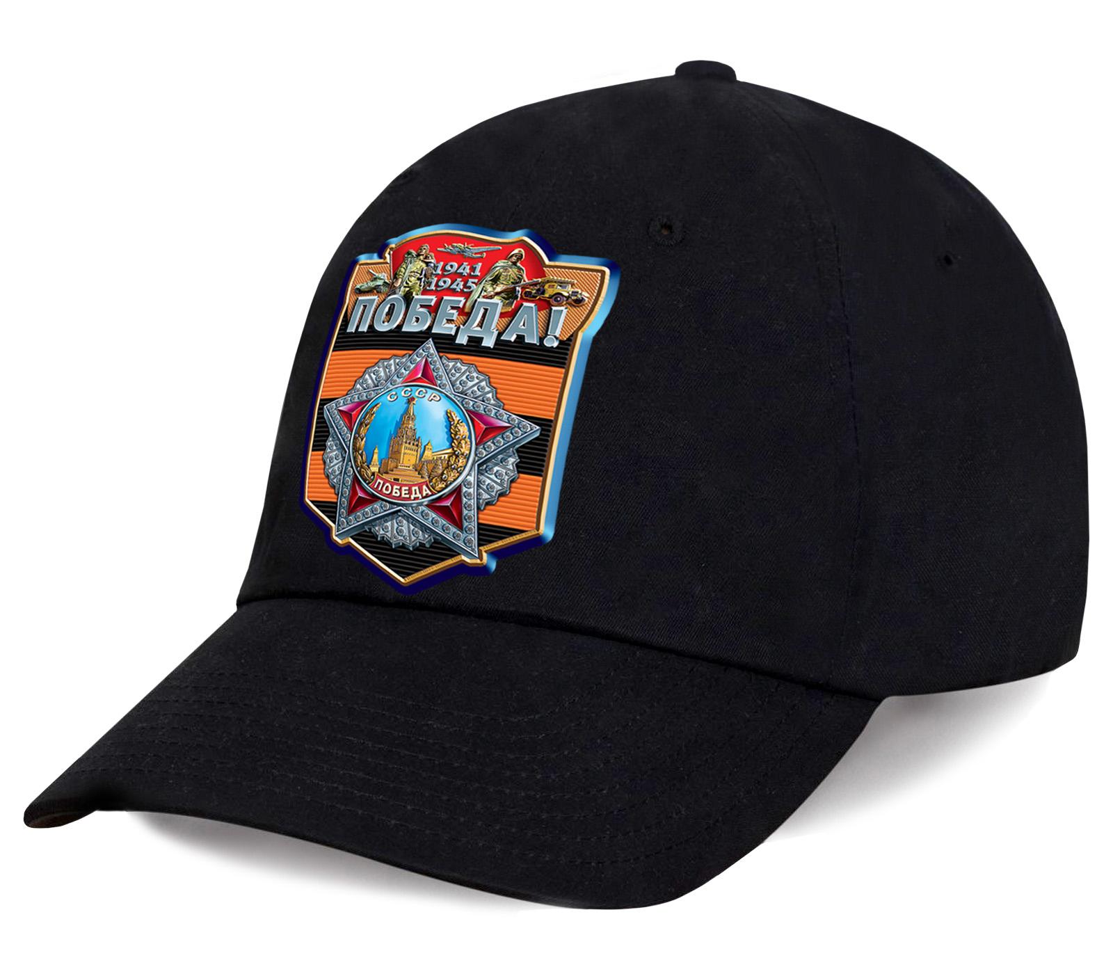 Мы предлагаем Вам оригинальный подарок к 9 Мая ветеранам и патриотам – достойную кепку с принтом Победа. Все еще сомневаетесь? Поверьте, такое Вы нигде не найдете!