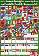 Флаги к Чемпионату Мира по футболу.