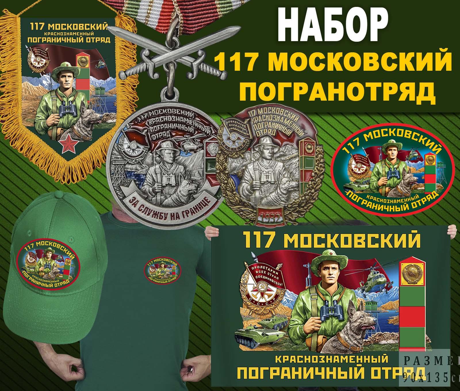 """Набор """"117 Московский погранотряд"""""""