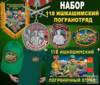 """Набор """"118 Ишкашимский погранотряд"""""""