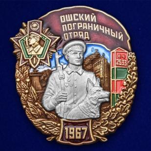 "Набор ""131 Ошский погранотряд"""